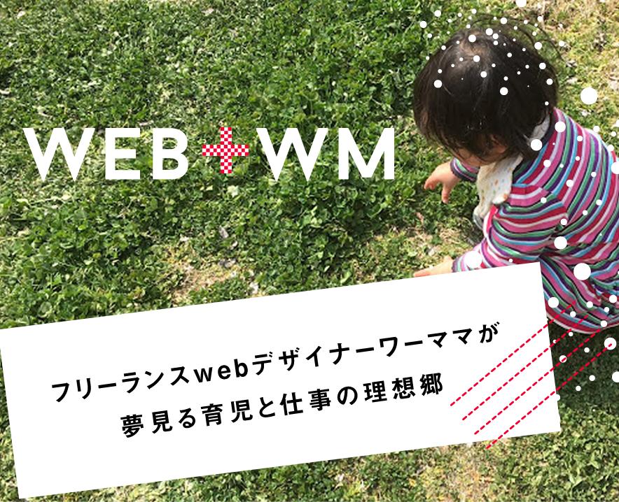 フリーランスwebデザイナーワーママが夢見る仕事と育児の理想郷